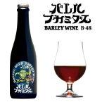 【限定醸造】バレルフカミダス バーレーワインB-48(クール便限定)