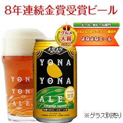 楽天グルメ大賞7年連続受賞ビール!醸造所直送・金賞ビール!「よなよなエール」1缶【RCP】