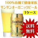 【日本全国送料無料】麦芽もホップも有機100%!国産初の本格流通「有機100%ビール」【送料無料...