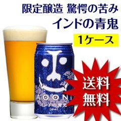 【日本全国送料無料】魔の味到来!!ビールファンを虜にする驚愕の苦味とコク!【送料無料】醸...
