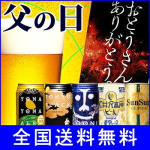 父の日(6/17)お届けOK☆金賞ビールづくめエールビール飲み比べセット!特製ギフトBOX入り☆父の...
