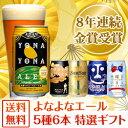 特選ギフト★送料無料!8年連続金賞ビール「よなよなエール」5種6本飲み比べギフト