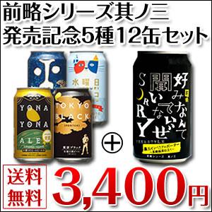 先着500名様限定!前略シリーズ其ノ三新発売記念5種12缶飲み比べセット【出荷は11/13(水)~】前...
