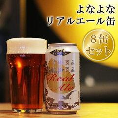「生きているビール」だからこその、圧倒的にふくよかな香りとコク。【送料・クール便代コミコ...