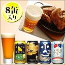 香りとコクの地ビール4種飲み比べおすすめ4種8缶セット