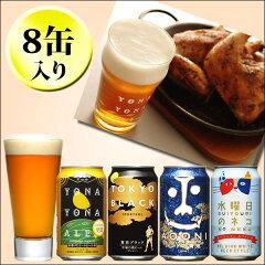 香りとコクの地ビール4種飲み比べ8年連続金賞ビール「よなよなエール」おすすめ4種8缶セット【...