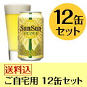 【送料込】「サンサンオーガニックビール」自宅用12缶セット【RCP】【HLS_DU】