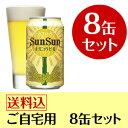【送料込】「サンサンオーガニックビール」自宅用8缶セット【RCP】【HLS_DU】