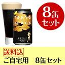 【送料込】「東京ブラック」自宅用8缶セット【RCP】