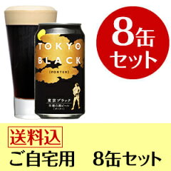 送料込のお得なご自宅用セット!新鮮な黒ビールをお手軽に飲めちゃいます買い回りにもピッタリ...