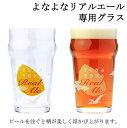 よなよなリアルエール専用グラス 1個【RCP】【HLS_DU】【YOUNG zone】