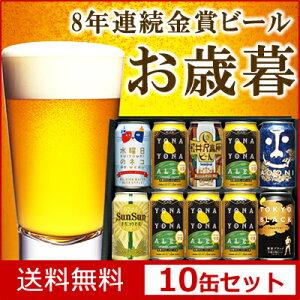 多彩な味と香りを飲み比べできるビールギフトで、楽しい年末を贈ります。熨斗・フリーメッセー...