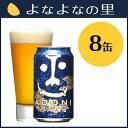 【ヤッホーブルーイング公式】【送料込】【IPA】インドの青鬼・8缶セット【地ビール,クラフトビール,インディアペールエール】