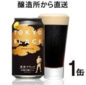【ヤッホーブルーイング公式】東京ブラック1缶 新鮮な本格黒ビール【地ビール,クラフトビール】