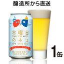 【ヤッホーブルーイング公式】水曜日のネコ1缶 女性に人気のホワイトエール