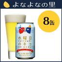 【ヤッホーブルーイング公式】【送料込】水曜日のネコ8缶セット(自宅用)女性に人気のホワイトエール