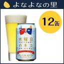 【ヤッホーブルーイング公式】【送料込】「水曜日のネコ」自宅用12缶セット