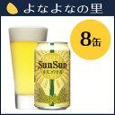 【ヤッホーブルーイング公式】【送料込】「サンサンオーガニックビール」自宅用8缶セット