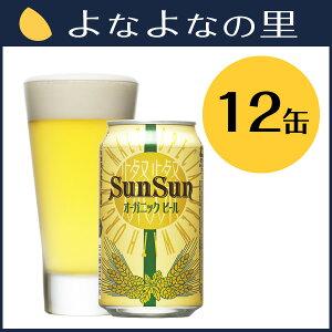 「サンサンオーガニックビール」自宅用12缶セット