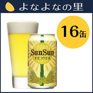 「サンサンオーガニックビール」自宅用16缶セット