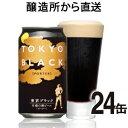 【ヤッホーブルーイング公式】東京ブラック24缶(1ケース)新鮮な本格黒ビール【地ビール,クラフトビール】