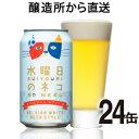 【ヤッホーブルーイング公式】【送料無料】水曜日のネコ24缶(1ケース)女性に人気のホワイトエール【地ビール,クラフトビール】