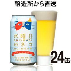 今夜は気ままに。心をゆるめるホワイトエール。【送料無料・あす楽OK!】水曜日のネコ24缶(1ケ...