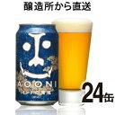 【ヤッホーブルーイング公式】【送料無料】【IPA】インドの青鬼・24缶(1ケース)【地ビール,クラフトビール,インディアペールエール】