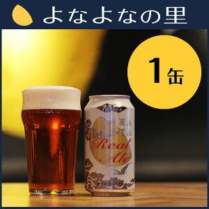 よなよなリアルエール缶1缶