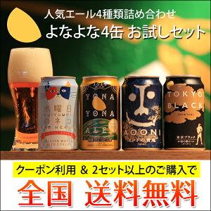 初回限定『金賞ビール よなよな4缶お試しセット』2セット以上ご購入で送料無料クーポン適用☆10...