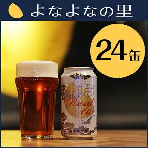 よなよなリアルエール缶1ケース24缶セットヤッホーブルーイング公式