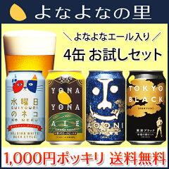 初回限定『金賞ビールよなよな4缶お試しセット』今だけ送料無料☆1000円で4種類4缶をお試し♪楽...