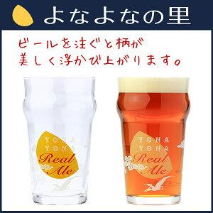 よなよなリアルエール専用グラス1個