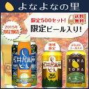 ★送料無料★秋の軽井沢高原ビール飲み比べセット2015シーズナル・ウィートエール6缶ワイルドフォレスト6缶よなよなエール4缶