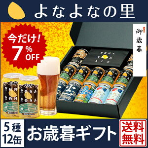 【送料無料】8年連続金賞ビールのお歳暮・5種12缶飲み比べギフトよなよなエール入りあす楽OK!御礼・御祝に!《ヤッホーブルーイング公式》