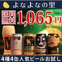 【送料無料】ヤッホーブルーイング公式・飲み比べお試しセットよなよなエール・インドの青鬼・水曜日のネコ・東京ブラック入り!