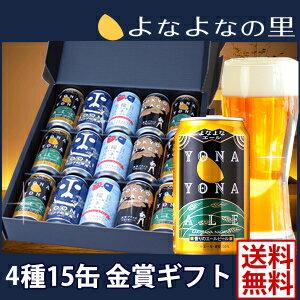 よなよなエールの金賞ギフト/5種15缶【送料無料】