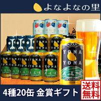 4種20缶よなよなエールの金賞ギフ...
