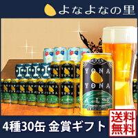 4種30缶よなよなエールの金賞ギフ...