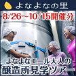 よなよなエール 大人の醸造所見学ツアー◆ 8/26 - 10/15開催分 ◆