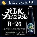 【限定醸造】バレルフカミダスB-26(クール便限定)