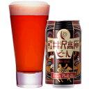 【期間限定テスト販売】神話の赤いビール!2010年限定醸造「軽井沢高原ビール」アイリッシュレ...