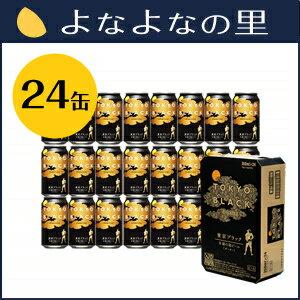 【定期コース】東京ブラック24缶