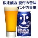 魔の味到来!!ビールファンを虜にする驚愕の苦味とコク!限定醸造ビール「インドの青鬼」1缶