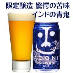 【日本全国送料無料】魔の味到来!!ビールファンを虜にする驚愕の苦味とコク!限定醸造ビール...