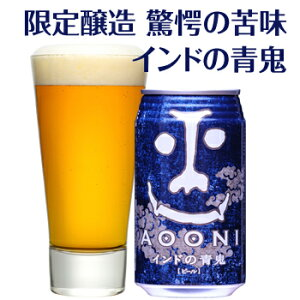 魔の味到来!!ビールファンを虜にする驚愕の苦味とコク!限定醸造ビール「インドの青鬼」1缶【...