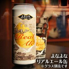 【楽天プレミアムグルメ限定販売】よなよなリアルエール缶 1本