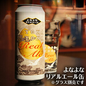 【5/15~出荷】 よなよなリアルエール缶 1本