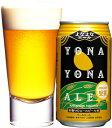 楽天グルメ大賞4年連続受賞ビール!8年連続金賞ビール「よなよなエール」1缶