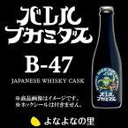 【限定醸造】バレルフカミダスB-47(クール便限定)